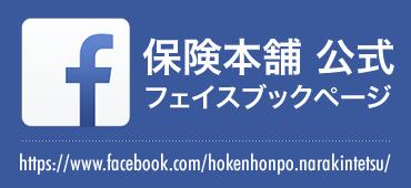保険本舗公式Facebook