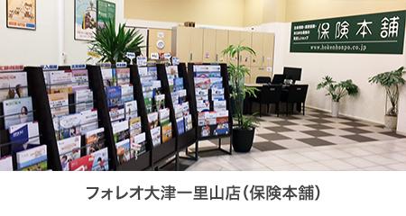 フォレオ大津一里山店(保険本舗)