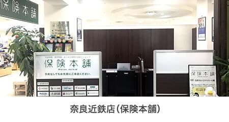 奈良近鉄店(保険本舗)